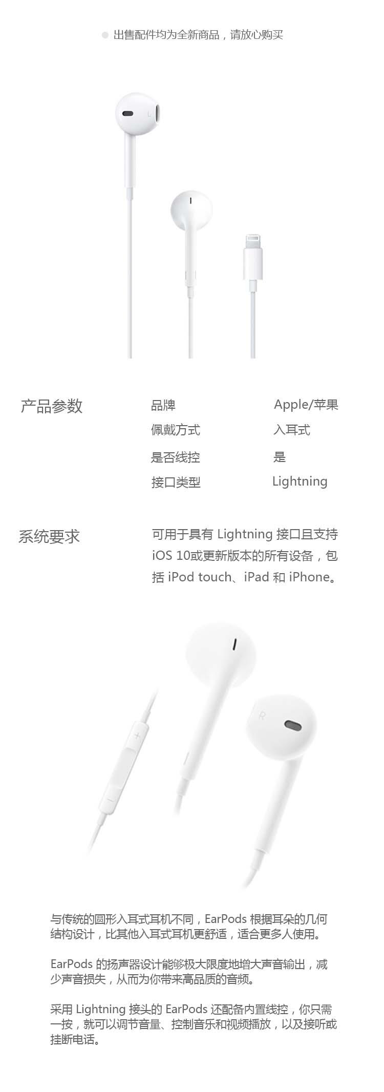 耳机图lighting.jpg