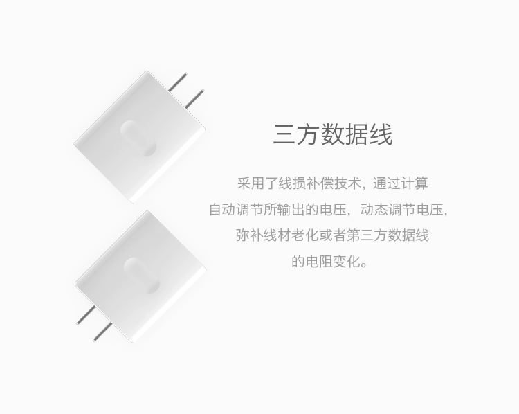 750爱否充电器确定稿_02.png