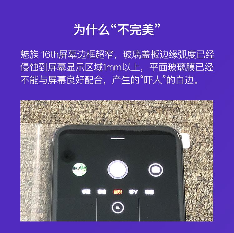 王庆宇魅族16钢化膜1_01.jpg