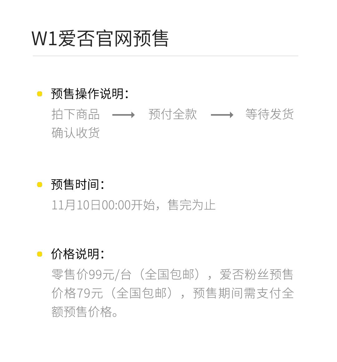 W1 A预售公告.jpg