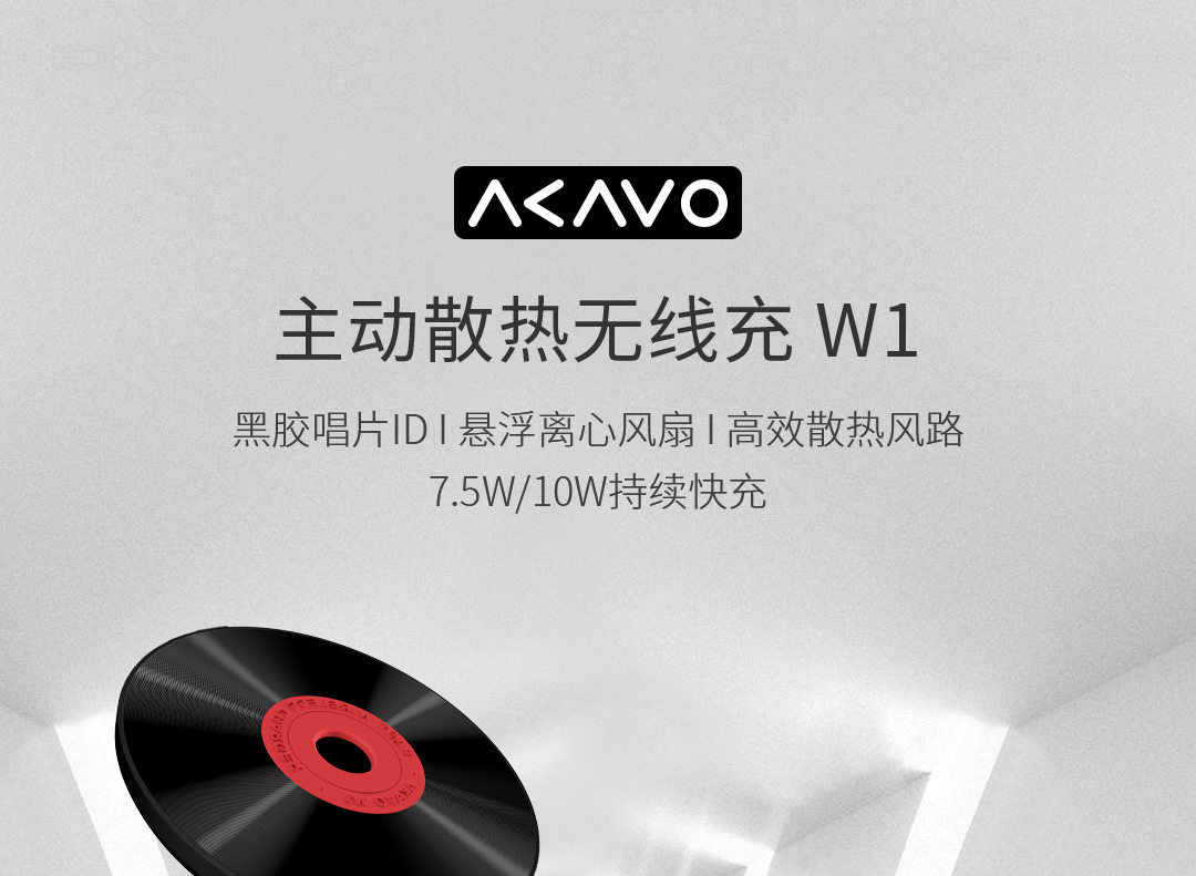 W1无线充电器_01.jpg